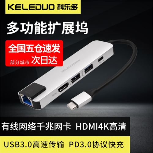 Q923268 Keledo type-c to hdmi docking station for Apple macbook air/pro Huawei glory Microsoft laptop network cable 4k video converter usb splitter interface